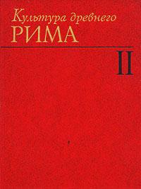 Культура древнего Рима. В двух томах. Том 2