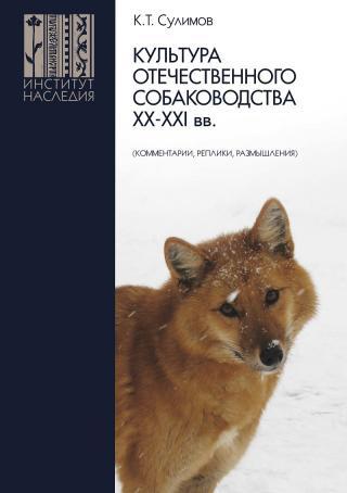 Культура отечественного собаководства XX–XXI вв. (комментарии, реплики, размышления)