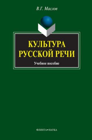 Культура русской речи: учебное пособие