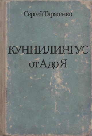 Кунилингус скачать книгу