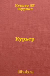 'Куpьеp SF' - No 0
