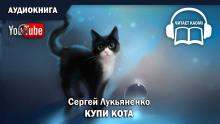 Купи кота