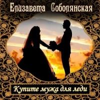 Соболянская драгоценный подарок читать онлайн полностью