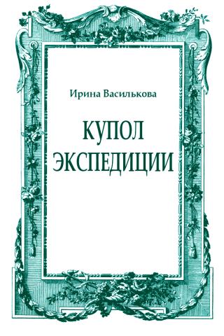 Купол Экспедиции