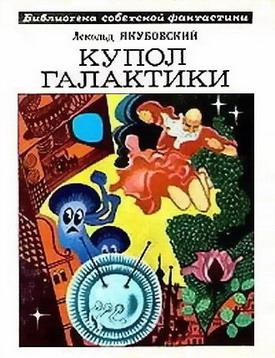 Купол Галактики [Сборник]