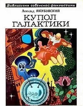Купол Галактики (сборник)