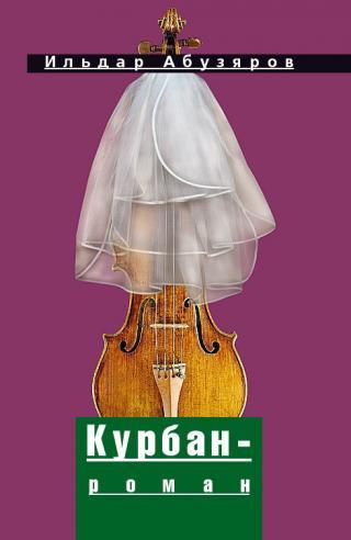 Курбан-роман [сборник]