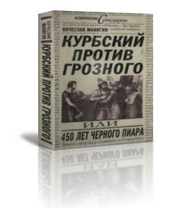 Курбский против Грозного или 450 лет чёрного пиара