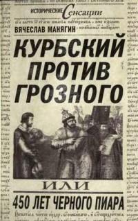 Курбский против Грозного, или 450 лет чёрного пиара
