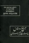 Курдистани Мах-Шараф ханум. Хроника дома Ардалан [Та'рих-и Ардалан]
