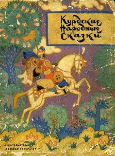 Курдские народные сказки