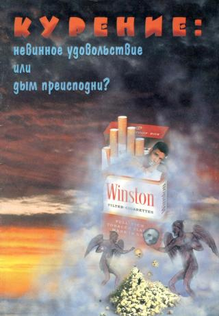 Курение: невинное удовольствие или дым преисподни?