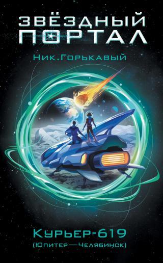 Курьер-619 (Юпитер – Челябинск) [litres]