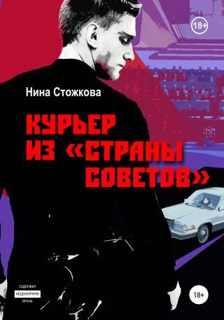 Курьер из Страны Советов