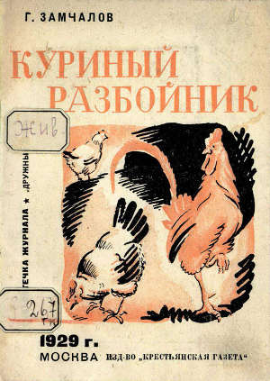 Куриный разбойник