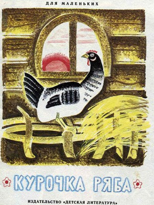 Курочка Ряба (худ. М. Успенская)