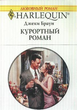 Курортный роман