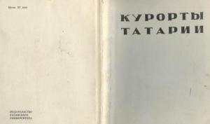 Курорты Татарии