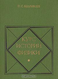 Курс истории физики