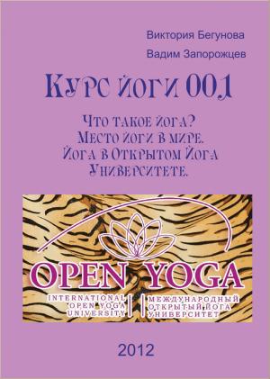 Курс йоги 001. Что такое йога? Место йоги в мире. Йога в Открытом Йога Университете