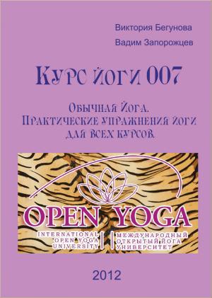 Курс Йоги 007. Обычная Йога. Практические упражнения йоги для всех курсов