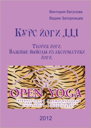 Курс Йоги 111. Теория йоги. Важные выводы из аксиоматики йоги