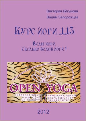 Курс Йоги 113. Виды йоги. Сколько видов йоги?