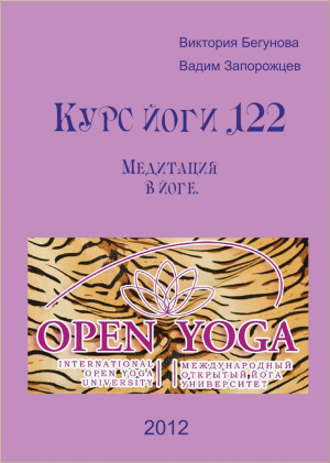 Курс Йоги 122. Медитация в йоге