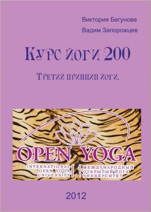 Курс Йоги 200. Третий Принцип Йоги
