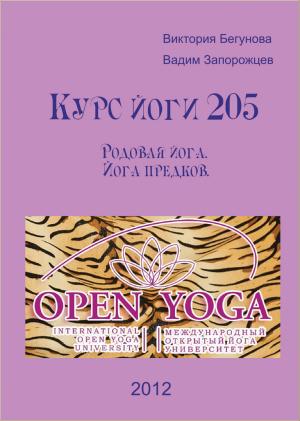 Курс Йоги 205. Родовая йога. Йога предков