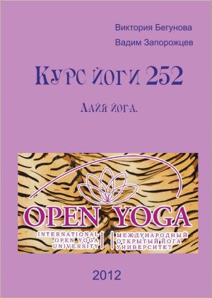 Курс Йоги 252. Лайя йога
