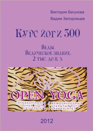 Курс Йоги 300. Веды. Ведические Арийские Знания. Основа йоги