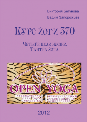 Курс Йоги 370. Четыре цели жизни. Тантра йога
