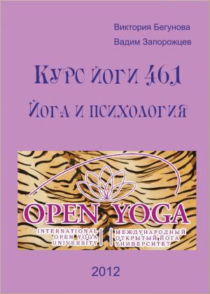 Курс Йоги 461. Йога и психология