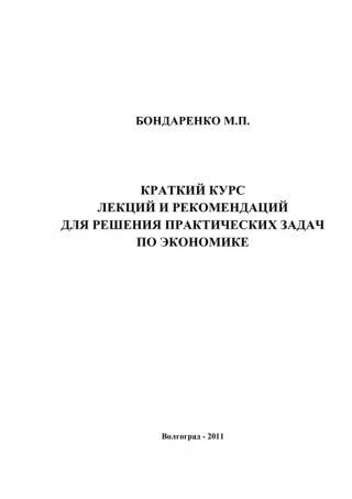 Курс лекций  по дисциплине «Экономика  предприятия»