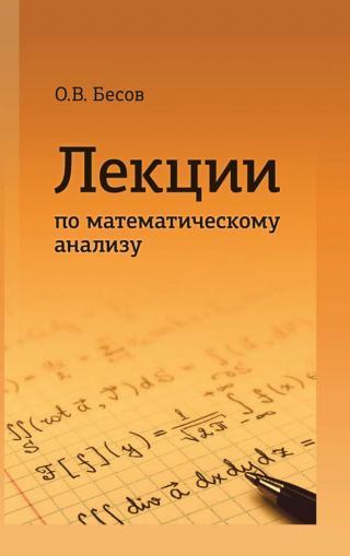 Курс лекций по математическому анализу (МФТИ)