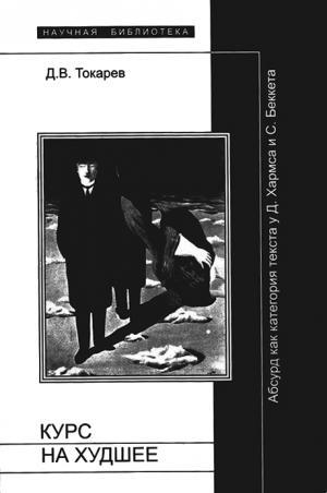 Курс на худшее: Абсурд как категория текста у Д.Хармса и С.Беккета