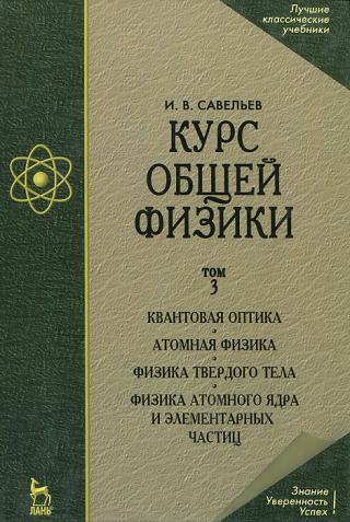 Курс общей физики. Том 3. Оптика, атомная физика, физика атомного ядра и элементарных частиц