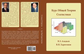 Курс общей теории статистики