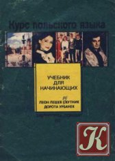 Курс польского языка. Учебник для начинающих