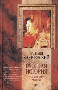 Курс русской истории (Лекции I-XXXII)