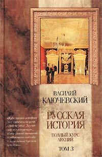 Курс русской истории (Лекции LXII-LXXXVI)