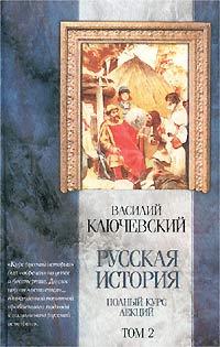 Курс русской истории (Лекции XXXIII-LXI)