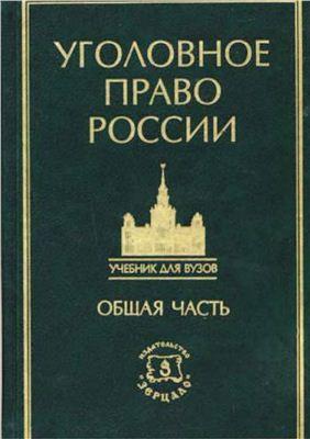Курс уголовного права в пяти томах. Том 1. Общая часть: Учение о преступлении