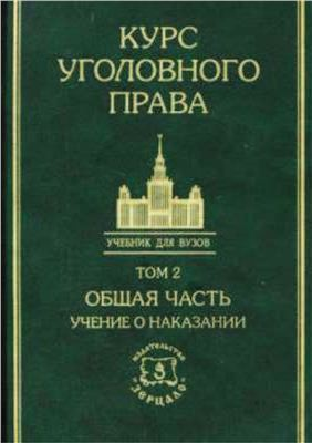 Курс уголовного права в пяти томах. Том 2. Общая часть: Учение о  наказании