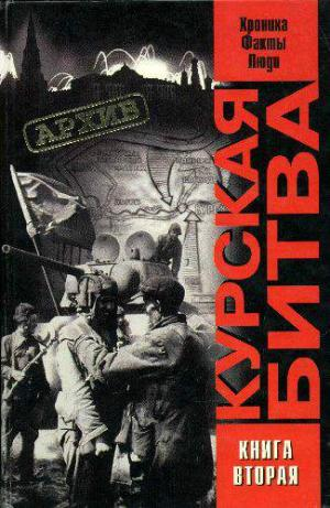 Курская битва: хроника, факты, люди. Книга 2