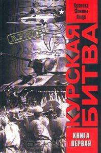 Курская битва. Хроника, факты, люди. В 2 кн. Книга первая.
