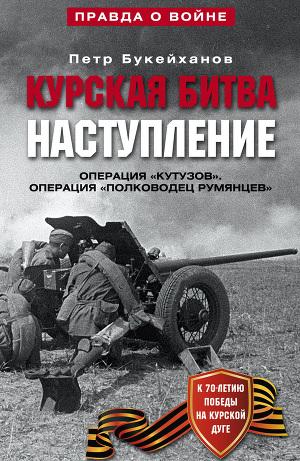 """Курская битва. Наступление. Операция """"Кутузов"""". Операция """"Полководец Румянцев"""" . Июль-август 1943"""