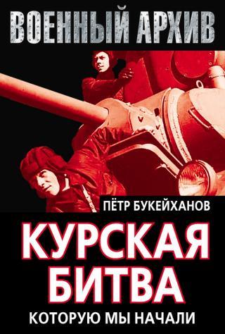 """Курская битва. Оборона. Планирование и подготовка операции """"Цитадель"""". 1943"""