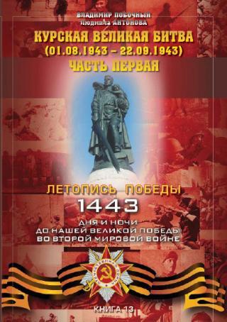 Курская великая битва (01.06.1943 – 31.07.1943). Часть 1